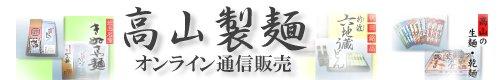高山製麺通信販売